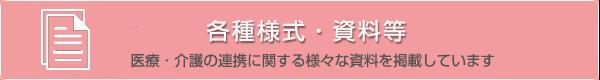 東三河ほいっぷネットワーク同意手順